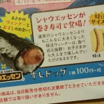 スシローの創作寿司